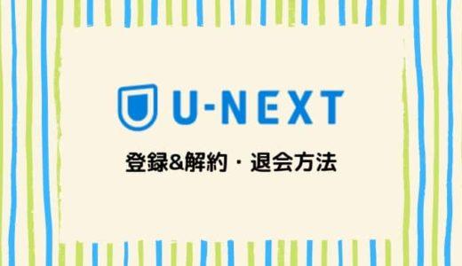 【画像付き解説】U-NEXT(ユーネクスト)の登録&解約・退会方法と注意点まとめ