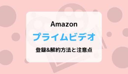 【画像付き解説】Amazonプライムビデオの登録&解約方法と注意点まとめ