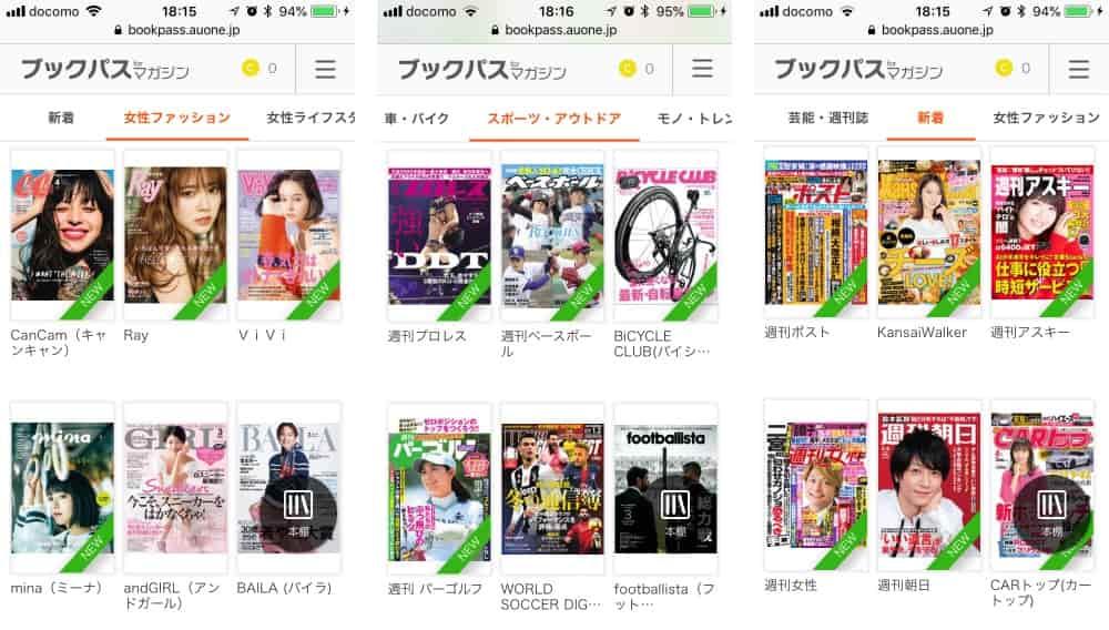 雑誌専用のマガジンコースもある(月額380円)