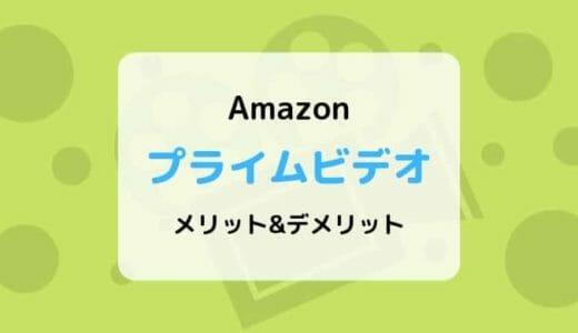 【月額500円】Amazonプライムビデオのメリット&デメリットまとめ【30日間無料】