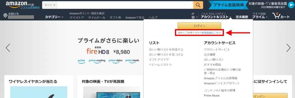 Amazonアカウント新規作成