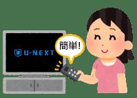 u-next-fire-tv