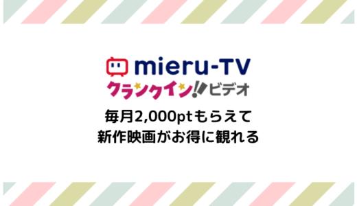 【最新映画がお得に観れる】mieru-TVのメリット&デメリットまとめ