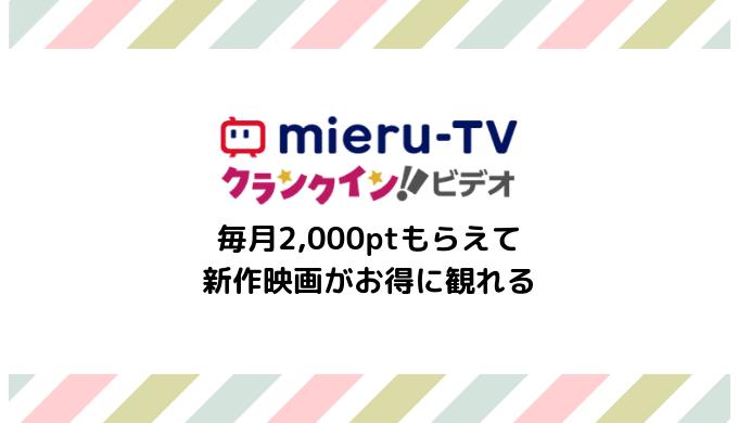【最新映画がお得に観れる】mieru-TVの特徴、メリット&デメリットまとめ