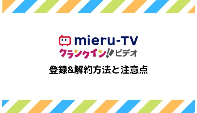 【画像付き解説】mieru-TVの登録&解約方法と注意点まとめ