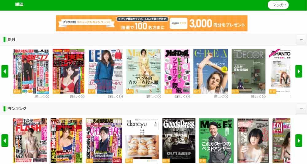 月額500円で雑誌200誌以上、マンガ2万冊以上が読み放題