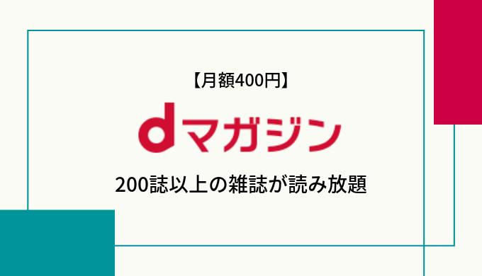 【週刊文春も読める】dマガジンの特徴、メリット&デメリットまとめ