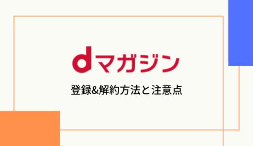 【画像付きで解説】dマガジンの登録&解約方法と注意点まとめ