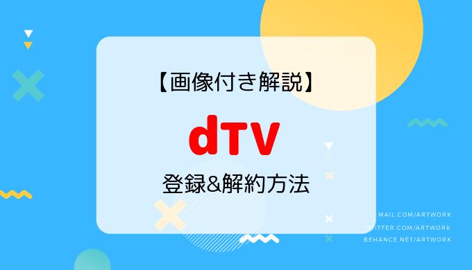 【画像付きで解説】dTVの登録&解約(退会)方法と注意点まとめ