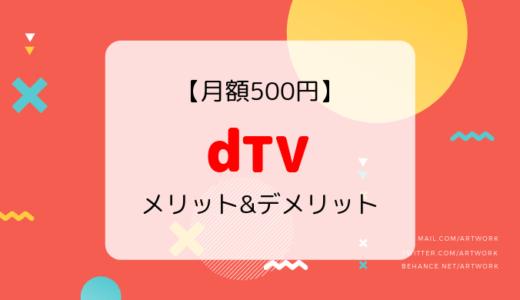 【31日間無料】dTV(ディーティービー)のメリット&デメリットまとめ