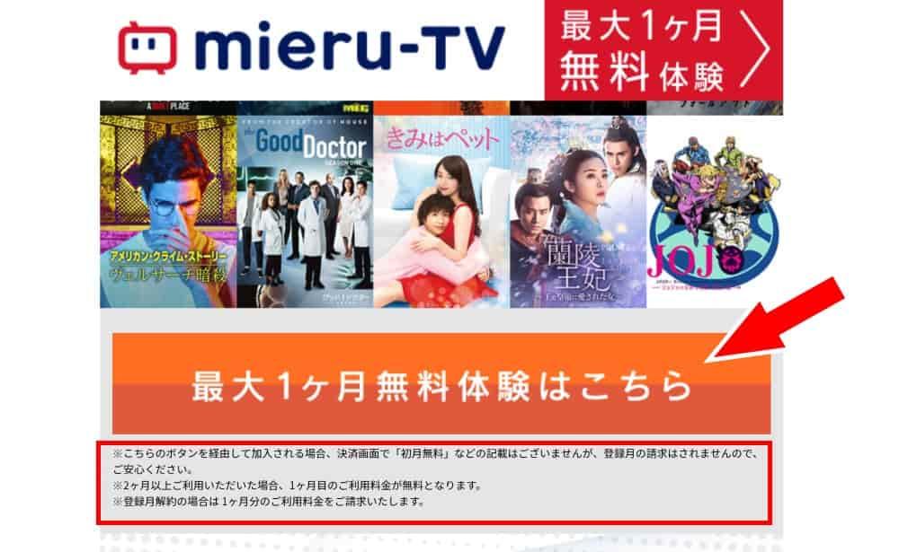 「mieru-TV」キャンペーンページから申し込む