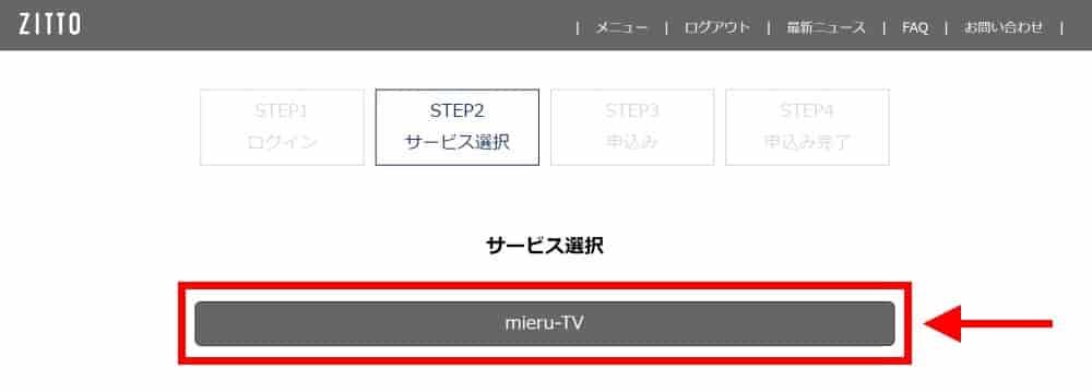 サービスを選択し、「mieru-TV」に申し込む