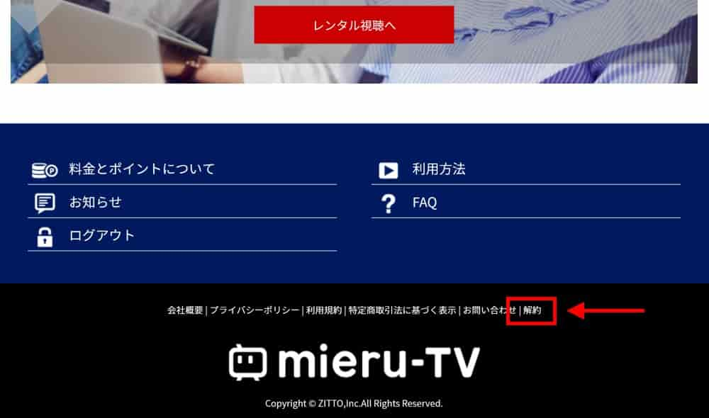 「mieru-TV」にログインし、ページ下の解約をクリック