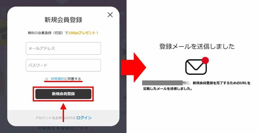 「0円でお試し」をクリックし、無料会員登録をする