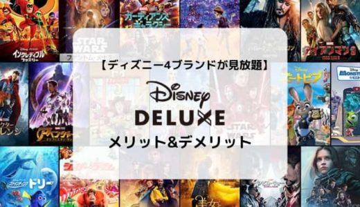 【アベンジャーズも見放題】Disney DELUXEのメリット&デメリットまとめ