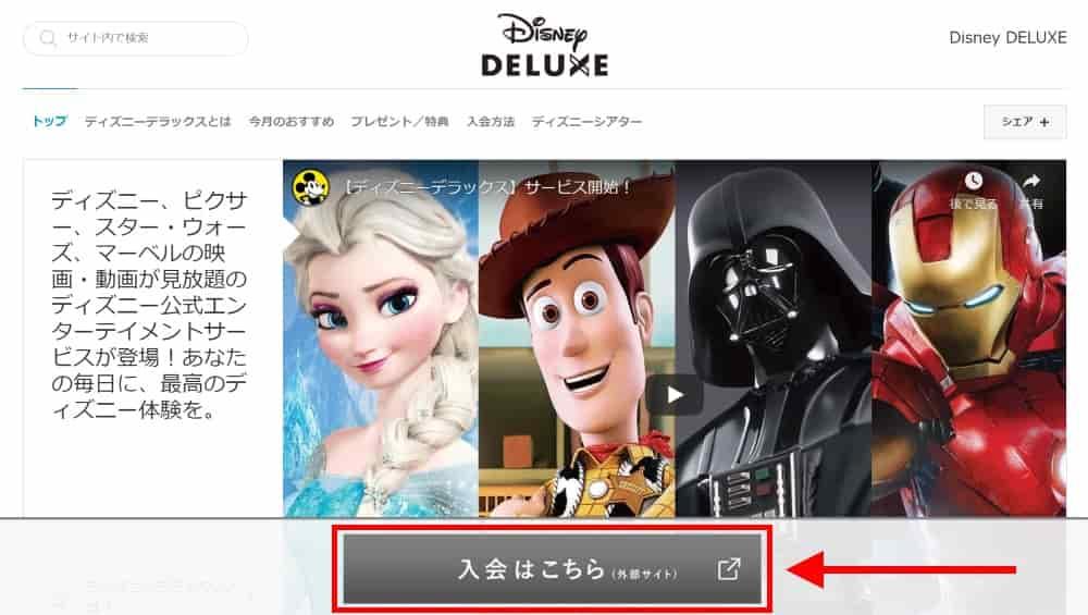 Disney DELUXEにアクセスし、「入会はこちら」をクリック