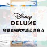 【画像付き解説】Disney DELUXEの登録&解約方法と注意点まとめ