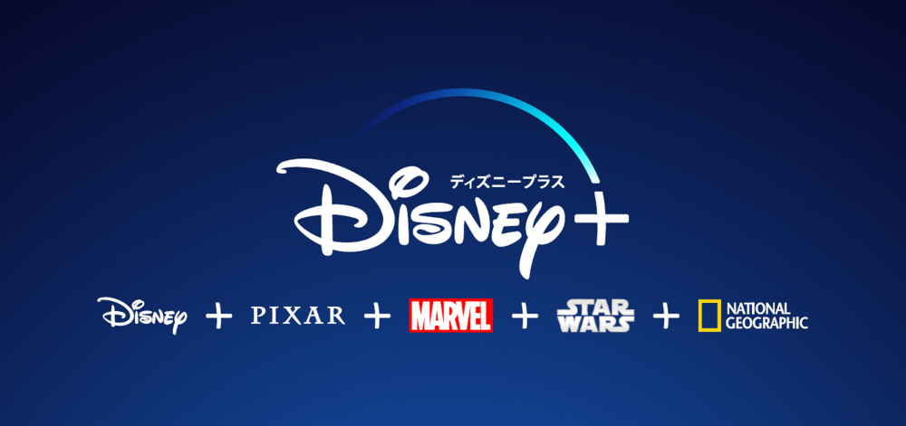 Disney+(ディズニープラス)基本情報