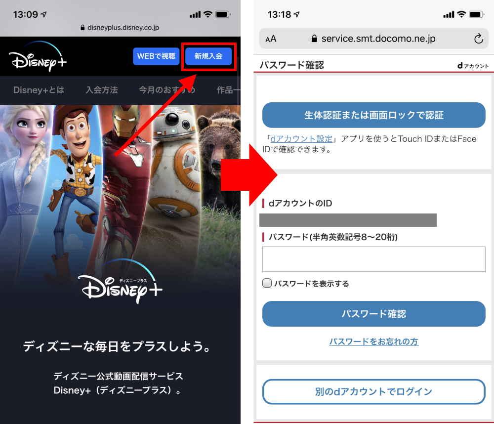1.Disney+にアクセスし「新規入会」をタップ