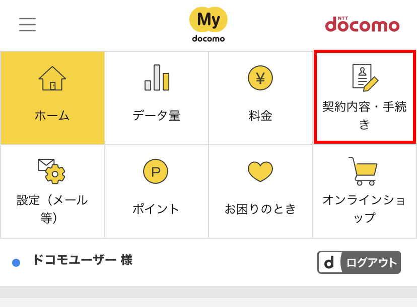 1.「MY docomo」にログインし「契約内容・手続き」をタップ