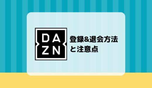 【画像付き解説】DAZN(ダゾーン)の登録&退会(解約)方法と注意点まとめ