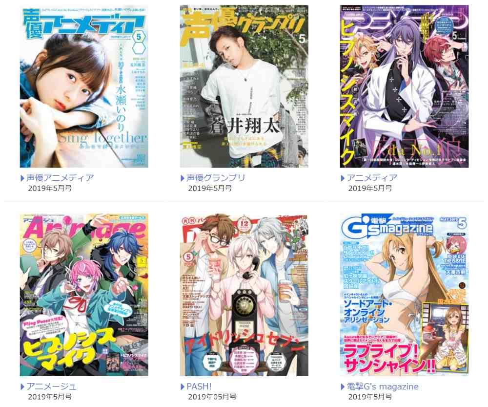 アニメ・声優雑誌もラインナップ