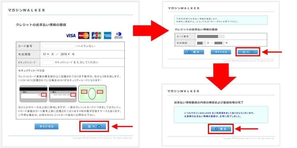 クレジットカード情報を入力し、登録を完了する