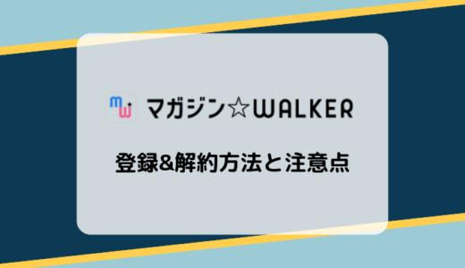 【画像付き解説】マガジンWALKERの登録&解約方法と注意点まとめ