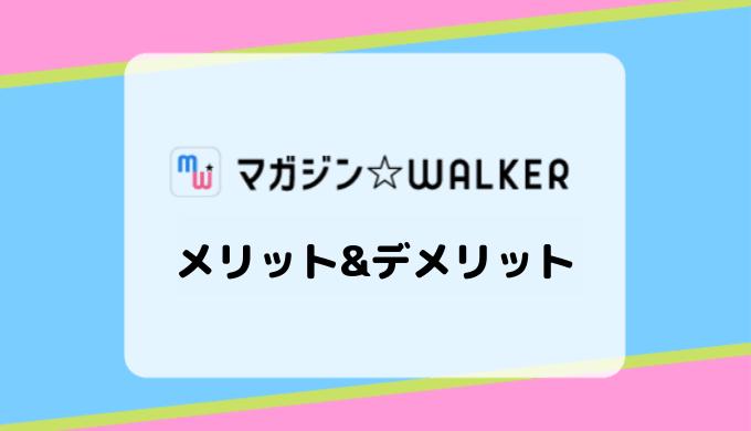 【人気マンガ誌など読み放題】マガジンWALKERの特徴、ラインナップ、メリット&デメリットまとめ