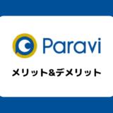 【30日間無料】Paravi(パラビ)のメリット&デメリットまとめ