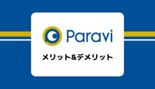 【国内ドラマ・バラエティに強い】Paravi(パラビ)のメリット&デメリットまとめ