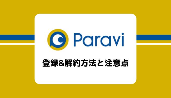 【画像付き解説】Paravi(パラビ)の登録&解約方法と注意点まとめ