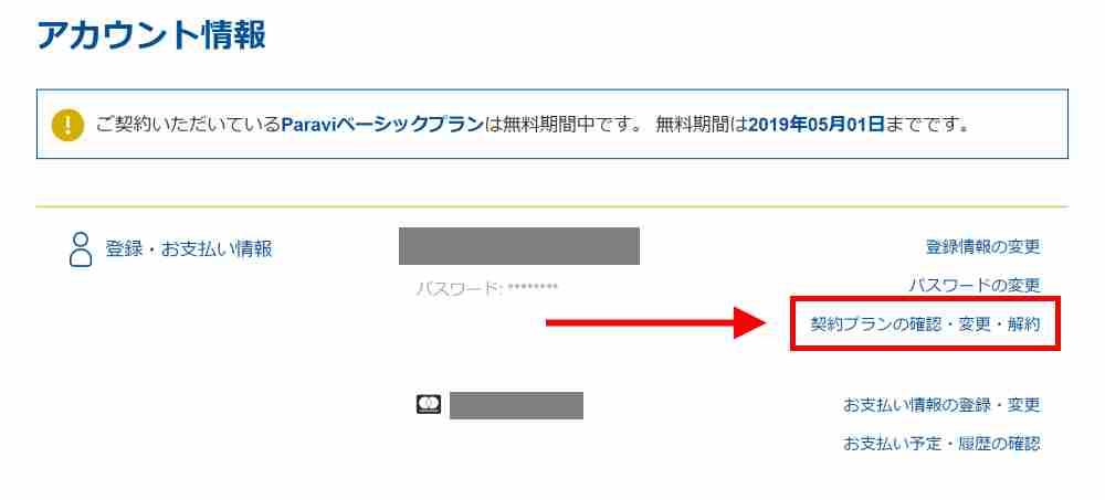 アカウント情報で、「契約プランの確認・変更・解約」を選択