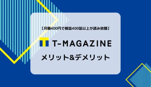 【雑誌450誌が読み放題】Tマガジンの特徴、ラインナップ、メリット&デメリットまとめ