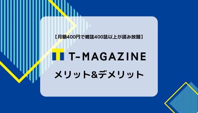 【雑誌400誌が読み放題】Tマガジンのメリット&デメリットまとめ
