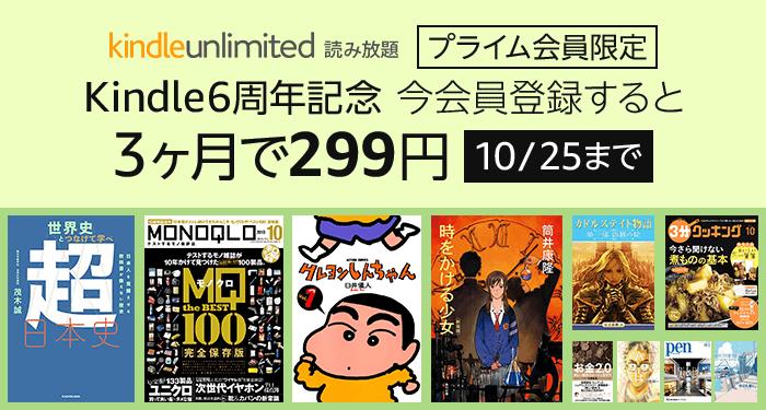 2018.10.12~2018.10.25【3ヶ月299円(プライム会員限定)】