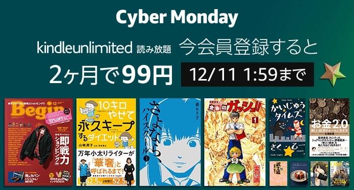2018.11.20~2018.12.11【2ヶ月99円】