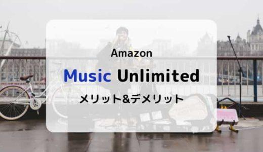 Amazon Music Unlimitedの特徴、ラインナップ、メリット&デメリットまとめ