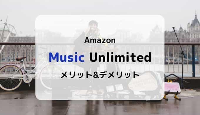 【6,500万曲が聴き放題】Amazon Music Unlimitedのメリット&デメリットまとめ