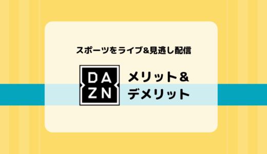 【1ヶ月無料】DAZN(ダゾーン)の特徴、ラインナップ、メリット&デメリットまとめ