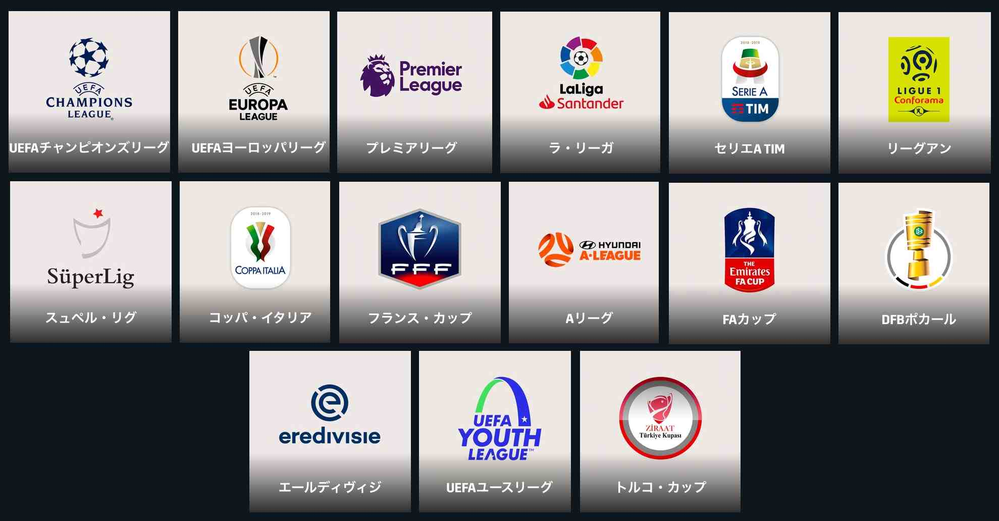海外サッカーのラインナップが充実