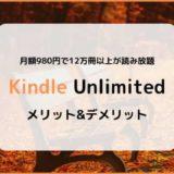 【雑誌も小説も漫画も読み放題】Kindle Unlimitedのメリット&デメリットまとめ