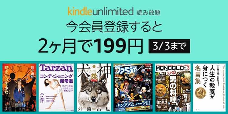 2019.2.15~2019.3.3【2ヶ月199円】
