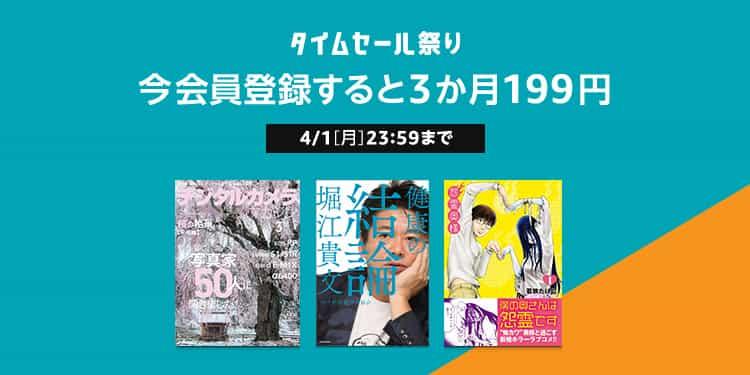 2019.3.23~2019.4.1【3ヶ月199円】