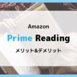 【数百冊の本が読み放題】Prime Readingのメリット&デメリットまとめ【プライム会員特典】