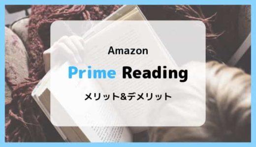 【数百冊が読み放題】Prime Readingの特徴、ラインナップ、メリット&デメリットまとめ【Amazonプライム特典】