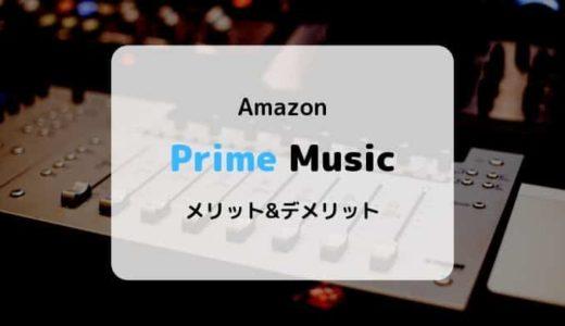 【音楽聴き放題】Music Primeの特徴、ラインナップ、メリット&デメリットまとめ【Amazonプライム特典】
