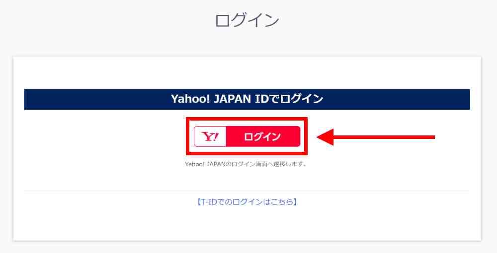 再度Yahoo!JAPAN IDでログインする