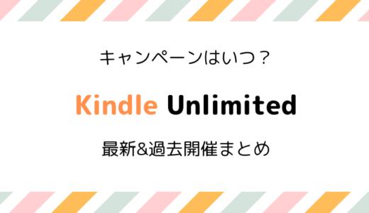 【2020最新】Kindle Unlimitedキャンペーン 2ヶ月199円他開催中&過去開催日情報まとめ