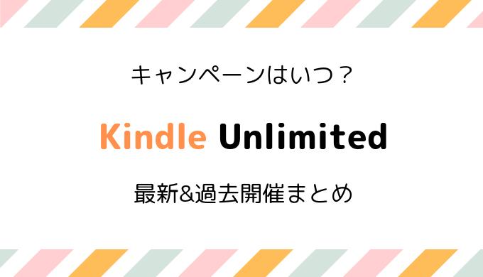 【3ヶ月99円開催中】Kindle Unlimitedのキャンペーンはいつ?2019最新・過去開催日情報まとめ